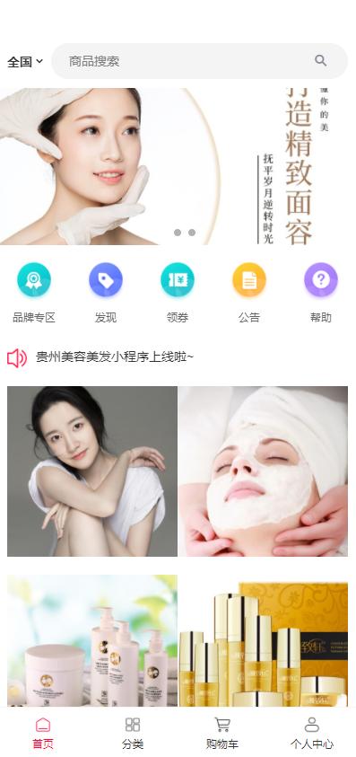 贵州美容美发整合行业招商运营资源的专业平台