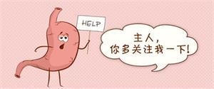 深圳胃思宝胃肠医院:整天胃肠不舒服恶心呕吐什么情况