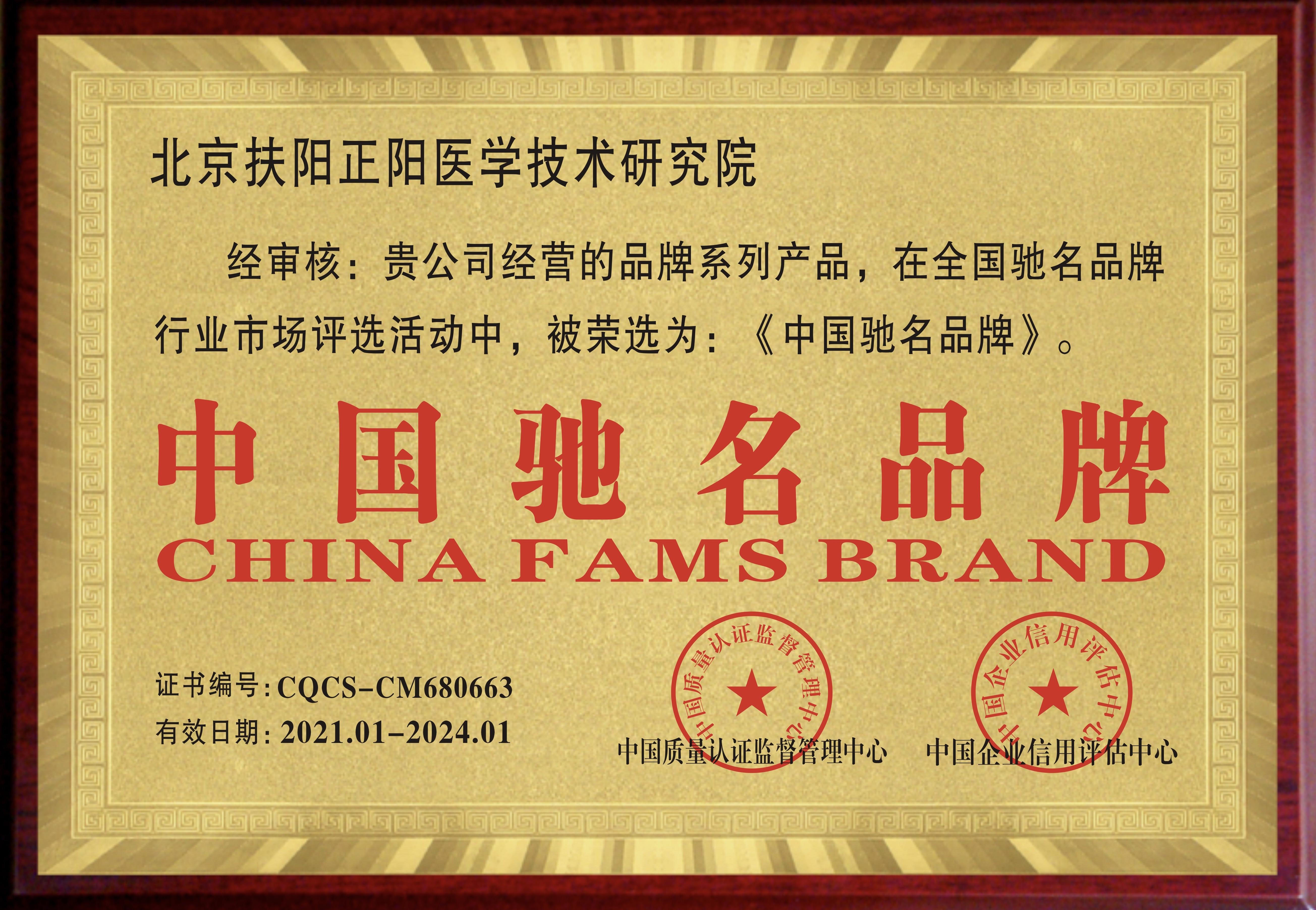 祝贺北京扶阳正阳医学技术研究院被荣选为中国驰名品牌