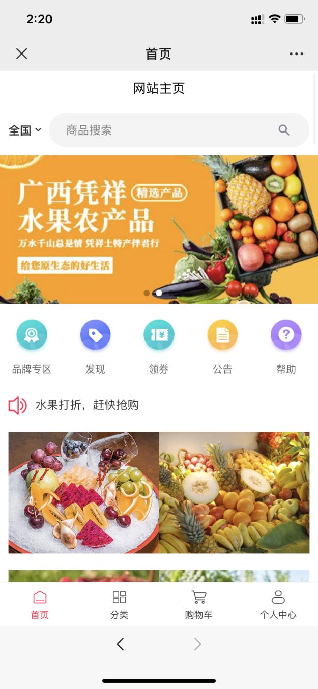 广西凭祥水果农产品整合行业招商运营资源的专业平台