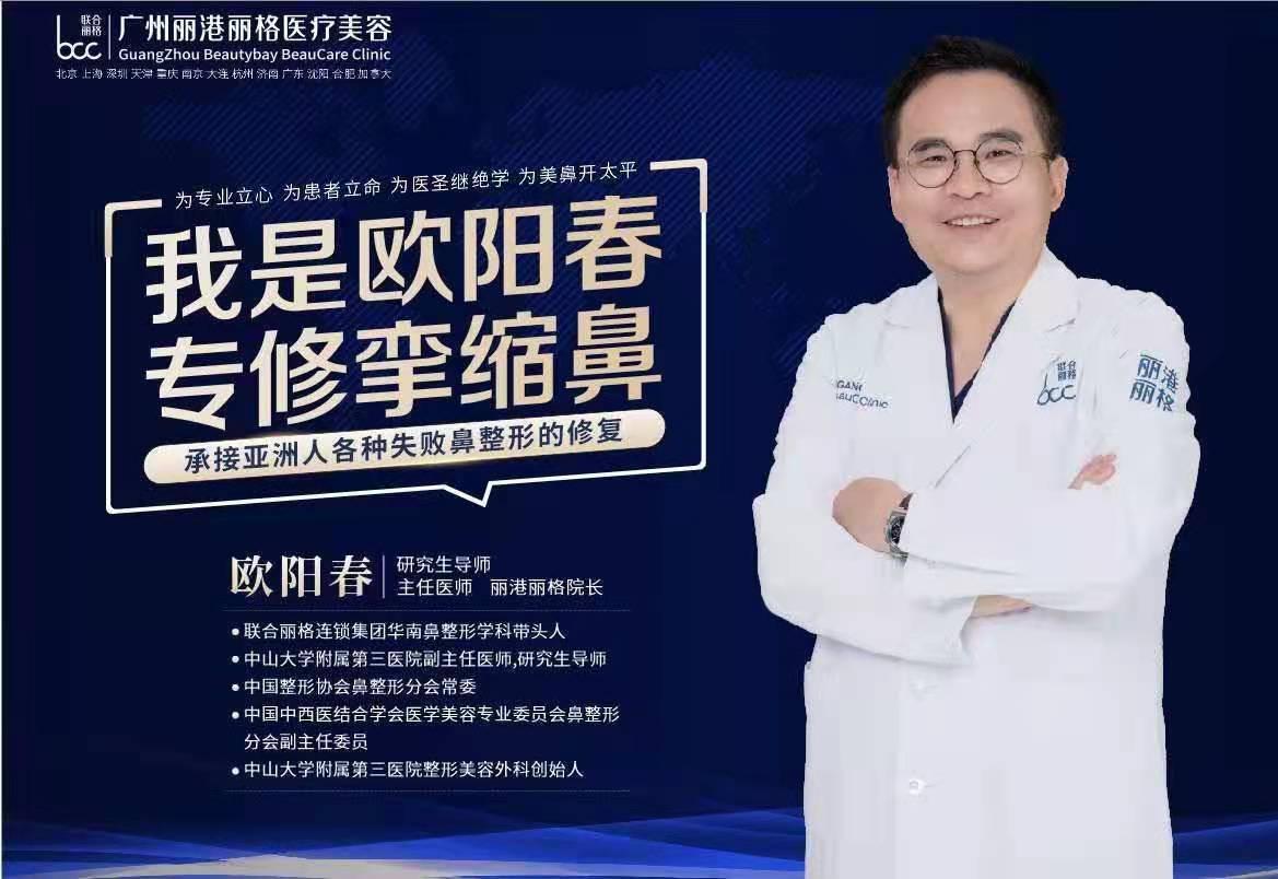 欧阳春教授简介