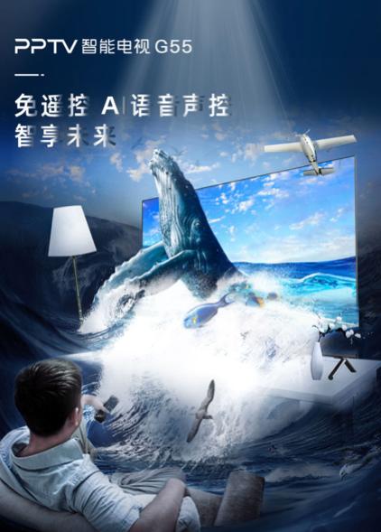 智享未来,PPTV智能电视G55惊喜上市