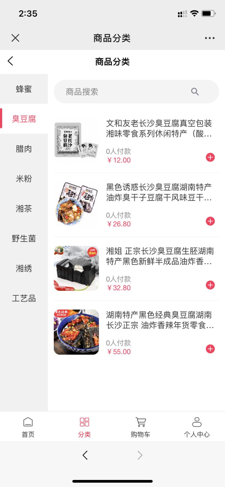 湖南土特产整合行业招商运营资源的专业平台