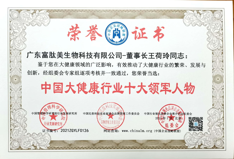 """王荷玲董事长被评为""""中国大健康行业十大领军人物""""荣誉称号"""