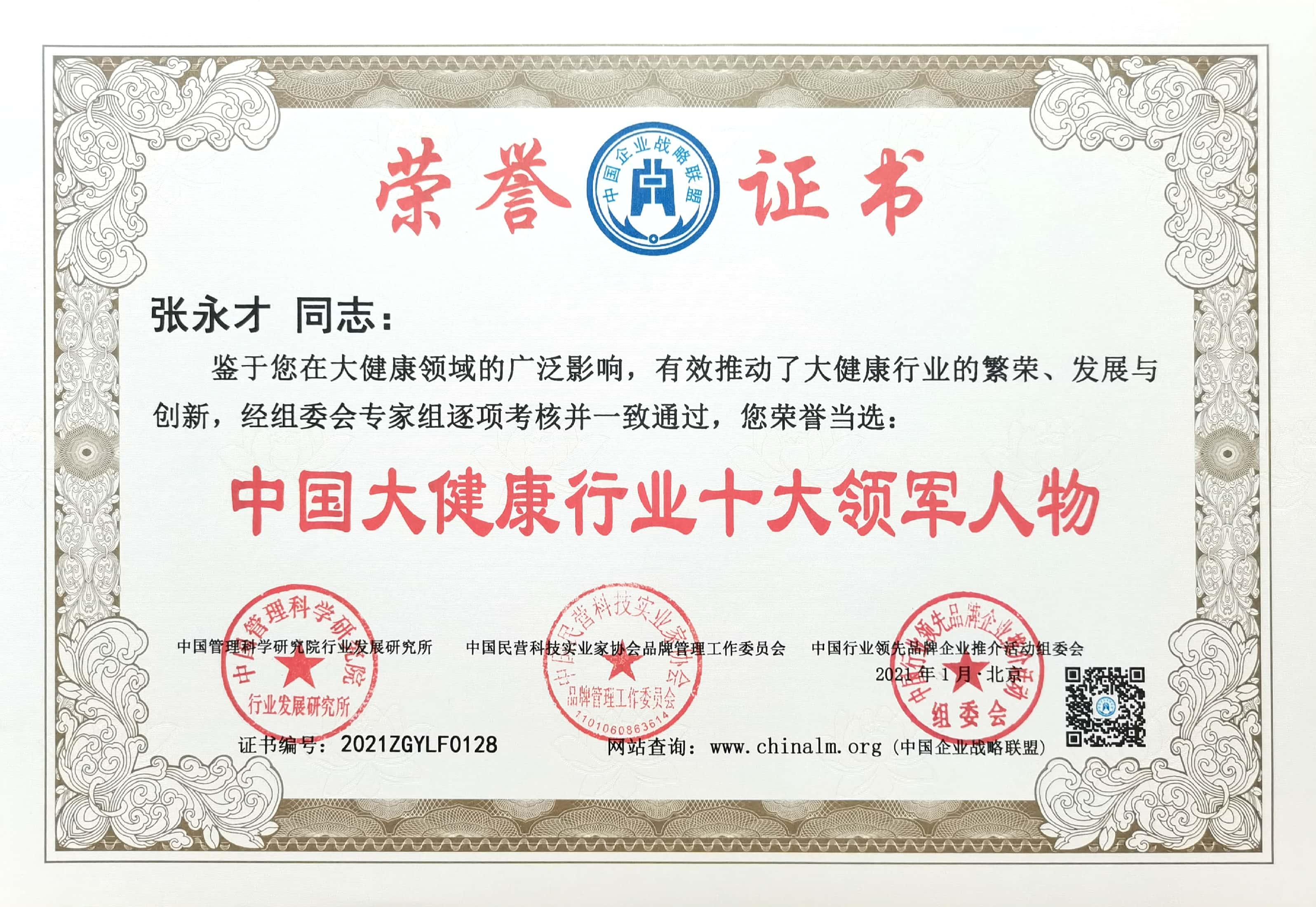 """张永才先生被评为""""中国大健康行业十大领军人物""""荣誉称号!"""