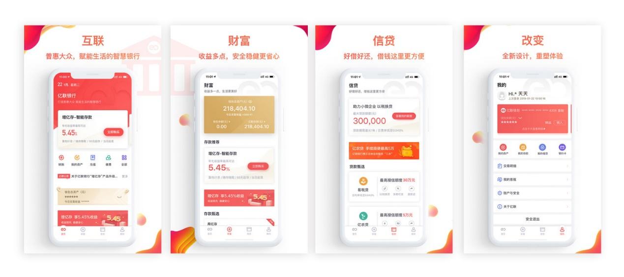 亿联银行官网_亿联银行最新消息_亿联银行app下载安装