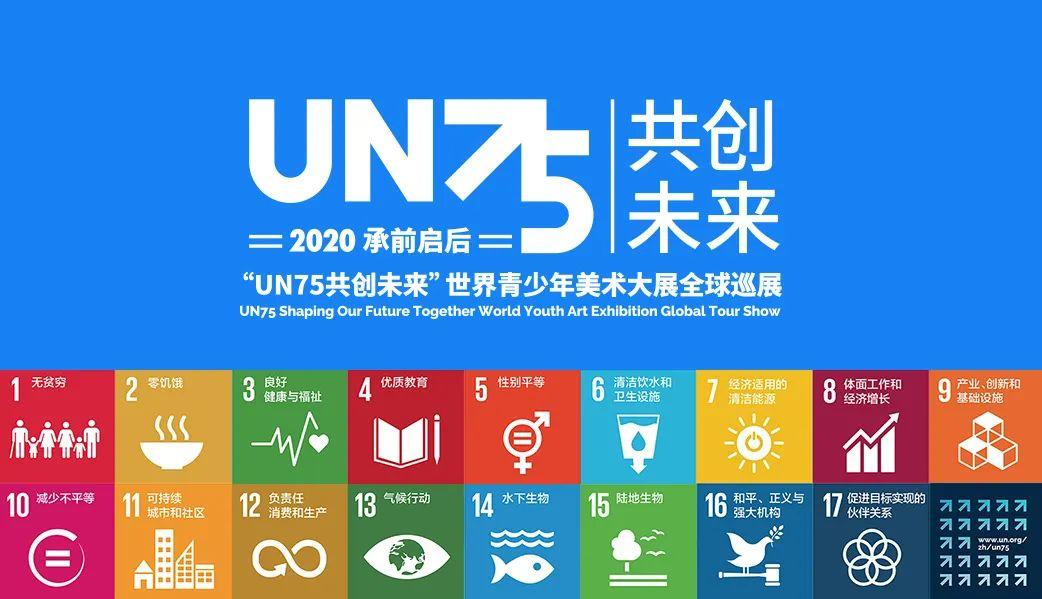 """NYC纽约国际儿童俱乐部成为""""UN75共创未来""""官方合作伙伴,庆祝联合国成立75周年"""