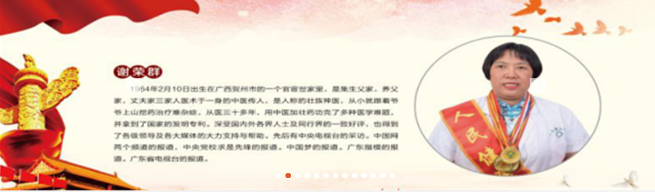 中国医药报报道 著名中医名家--- 谢荣群