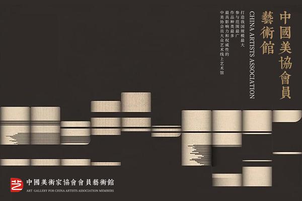 艺咚咚启动中国美协会员馆,众多名家助力大众艺术发展