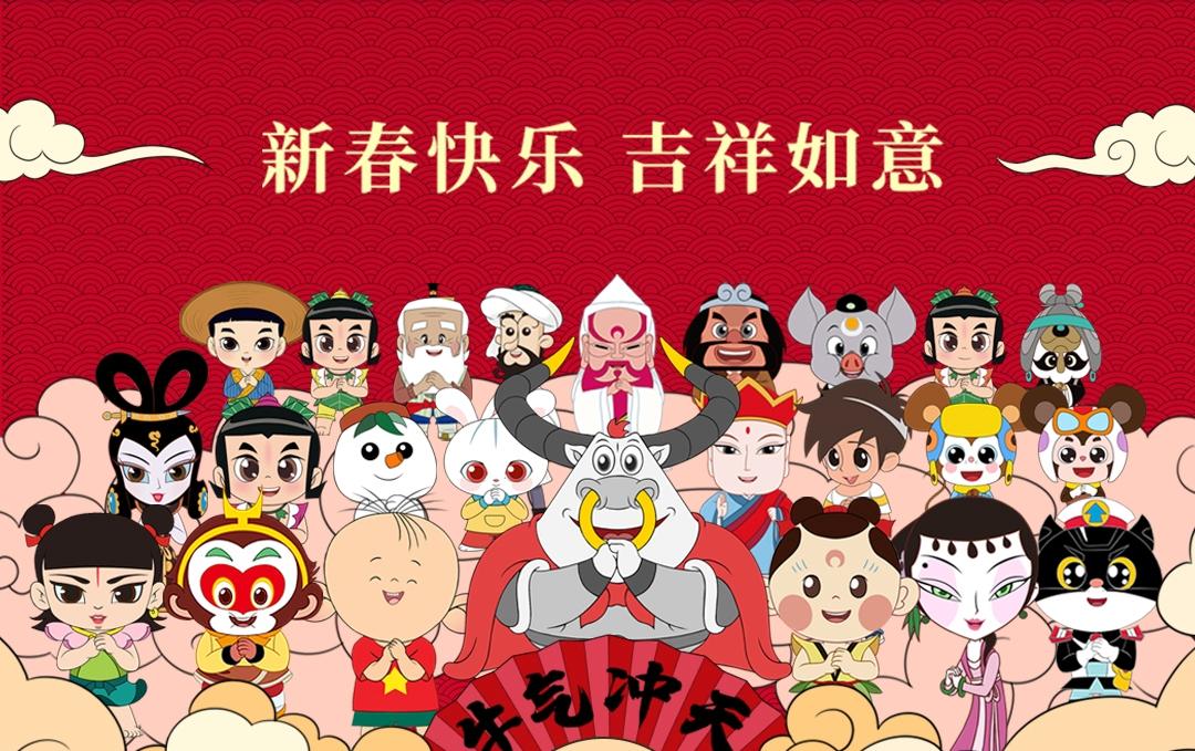 """上海美术电影制片上美影携手新潮传媒祝你""""牛""""转乾坤,牛魔王站C位"""