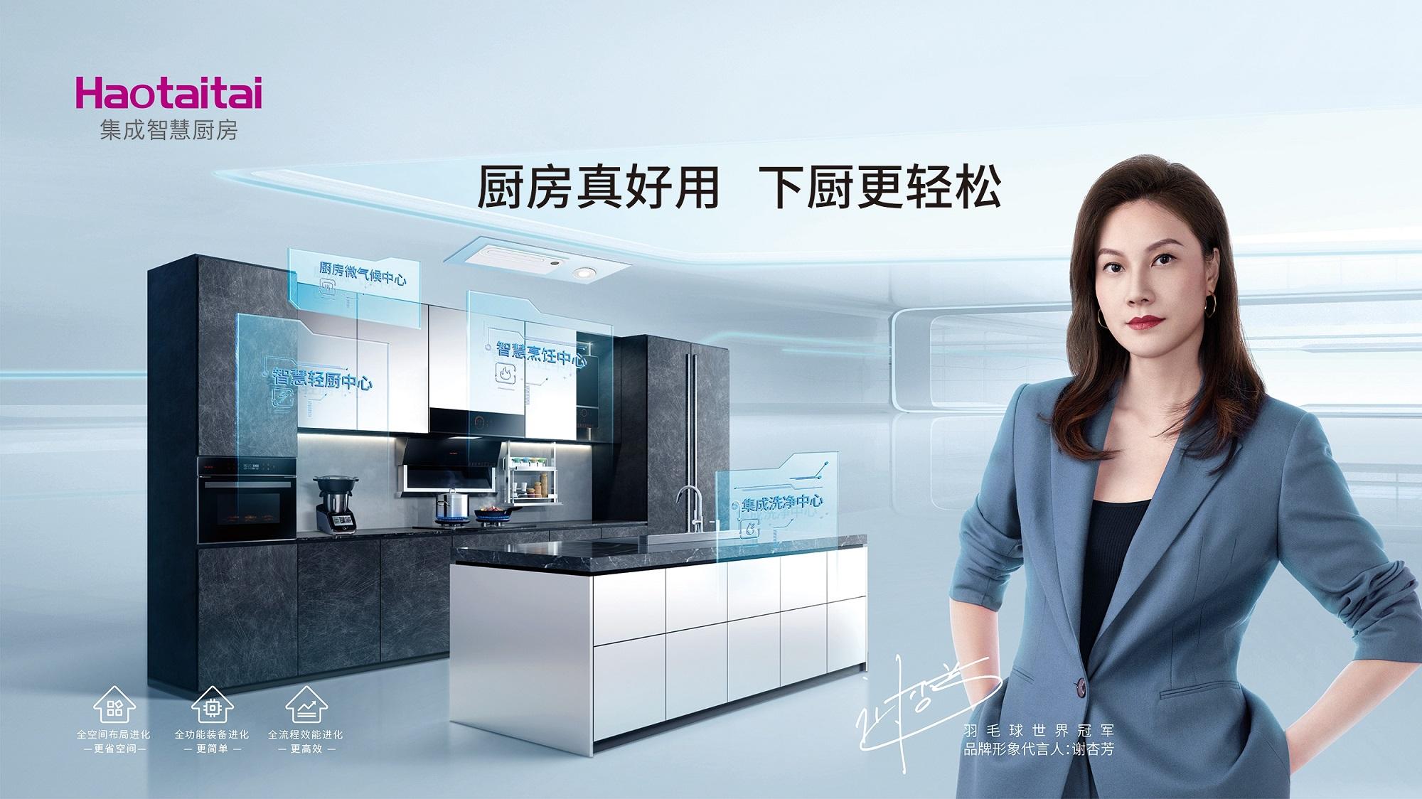 春节厨电持续走红,Haotaitai以用户为中心,打造健康好厨房