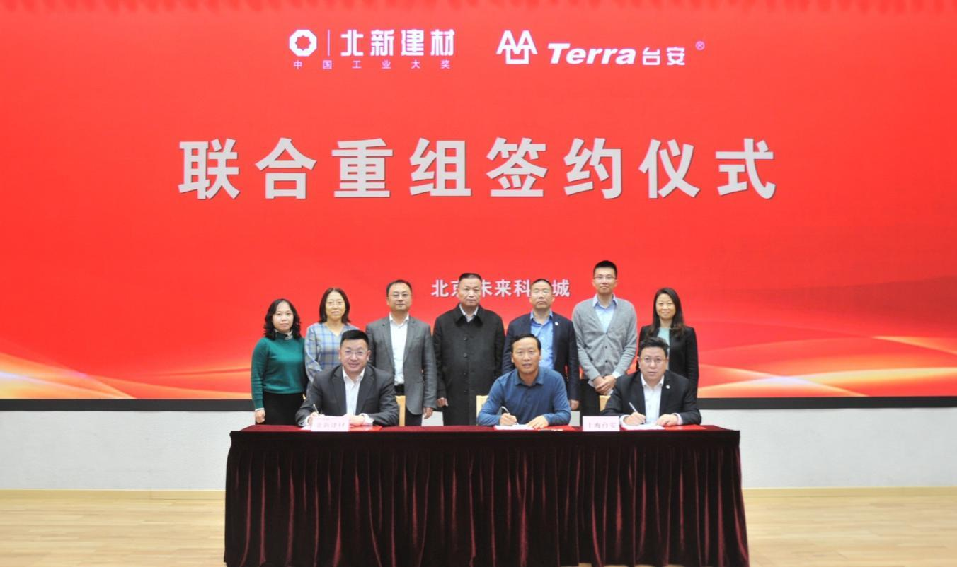 上海台安加入北新建材,开启第二轮防水产业全国重组和产业布局