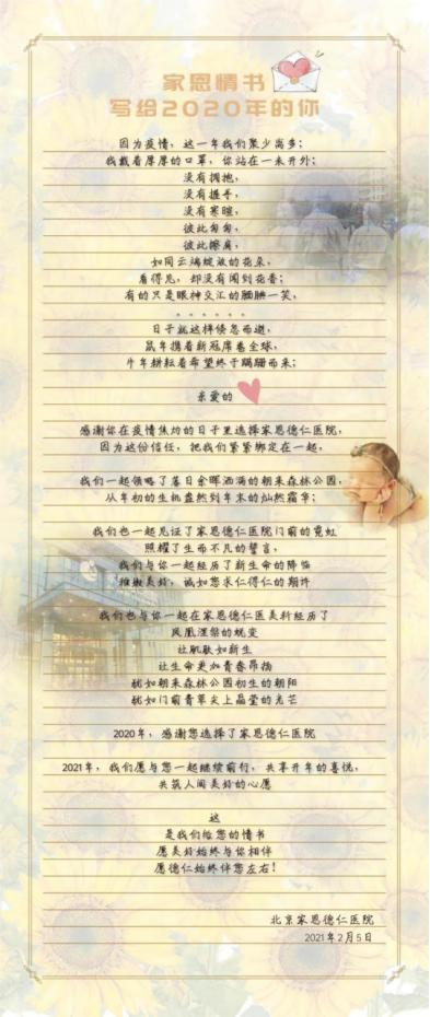 北京家恩德仁写给你的情书:愿美好始终与您相伴