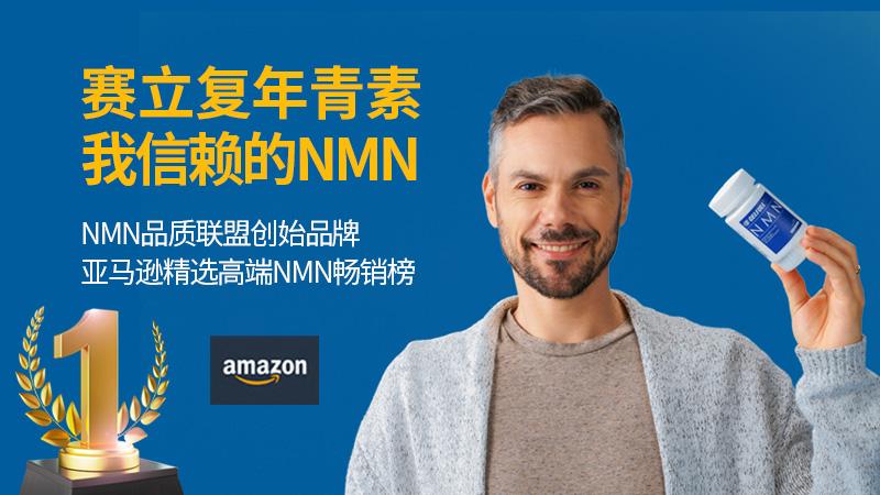 """国家""""最强监管函""""重拳出击NMN行业乱象,消费者该如何选择?"""