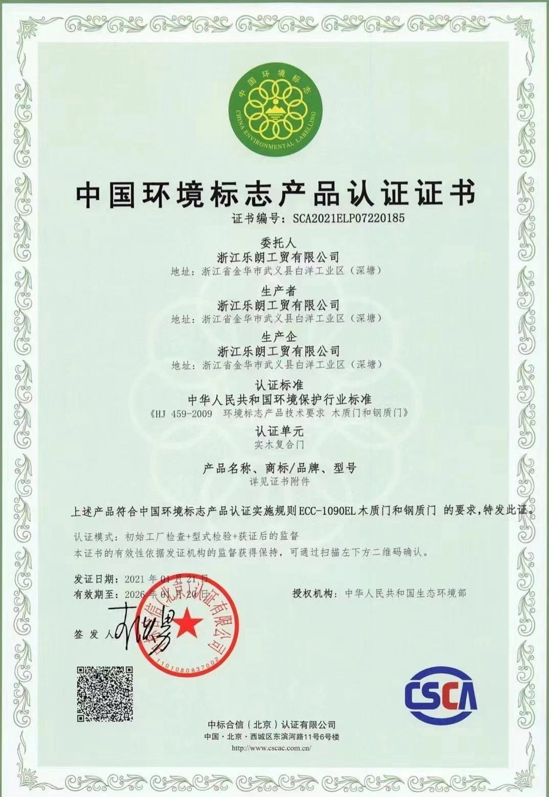 """开开木门荣获国内权威环保产品认证""""十环认证""""!"""