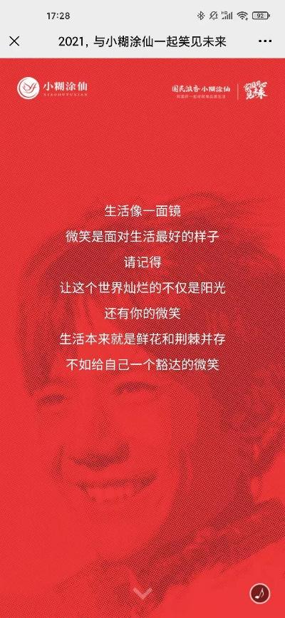 小糊涂仙·微笑测试:幸福中国,传递笑的能量