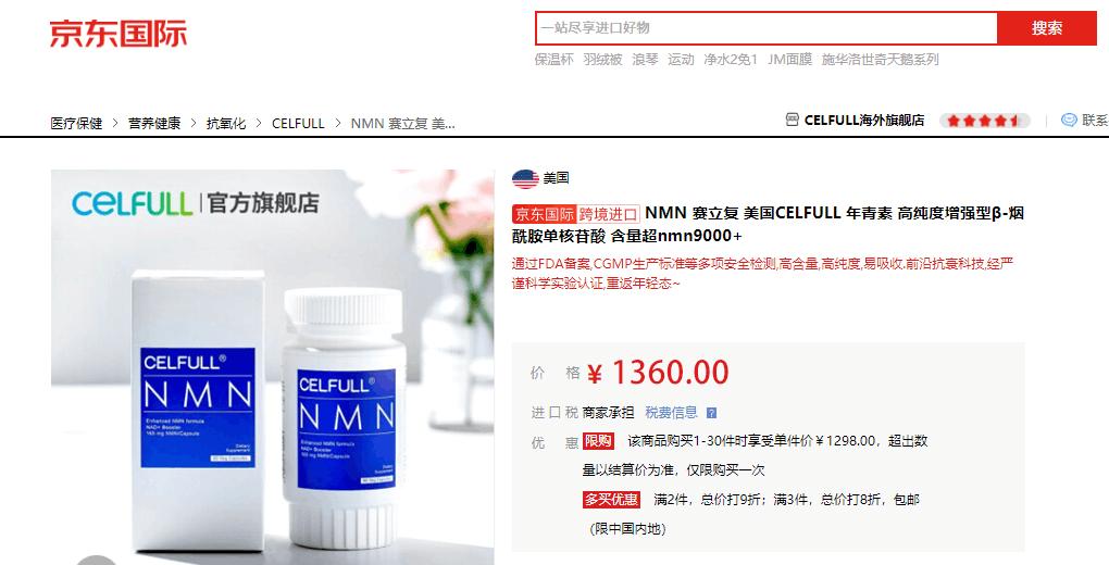 MEKK(美可)是优质NMN吗?好的NMN如何挑选?关键看这四点!