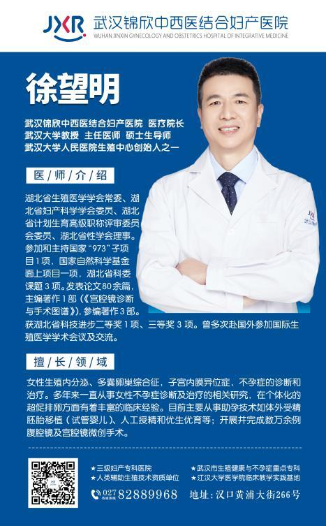重磅!武汉锦欣医院喜迎「好孕男神」徐望明教授!