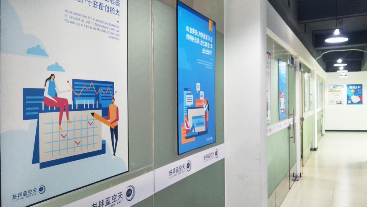 福建天空蓝科技有限公司简介