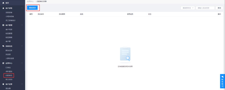 天空蓝拓客管理系统详细介绍版