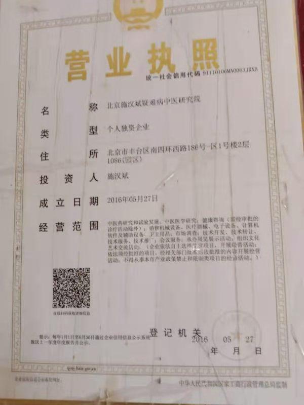 中医硕士抗癌研究院 — 施汉斌