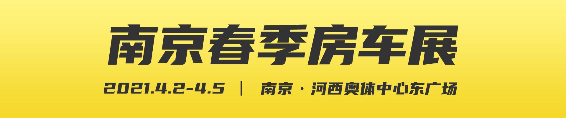 4月2日 南京房车展惊艳华东,跟房车来场樱花之约