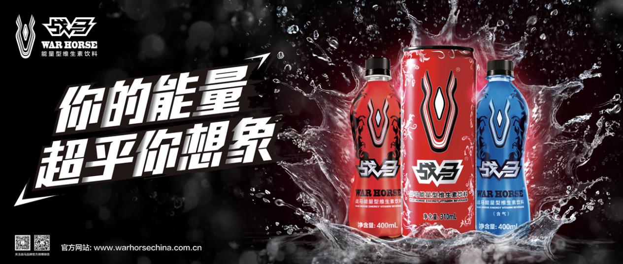 战马功能性饮料,全力以赴去追寻自己的梦想