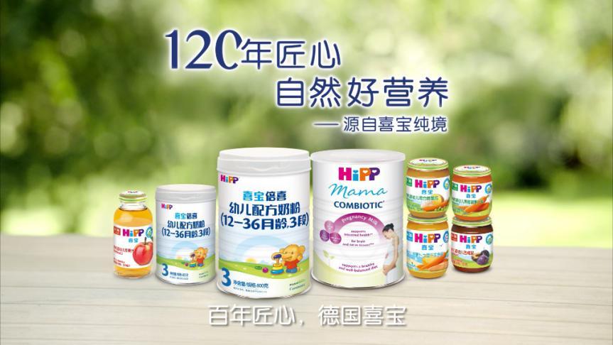 HiPP喜宝奶粉:以德式匠心严选自然好原料,助力宝宝好成长
