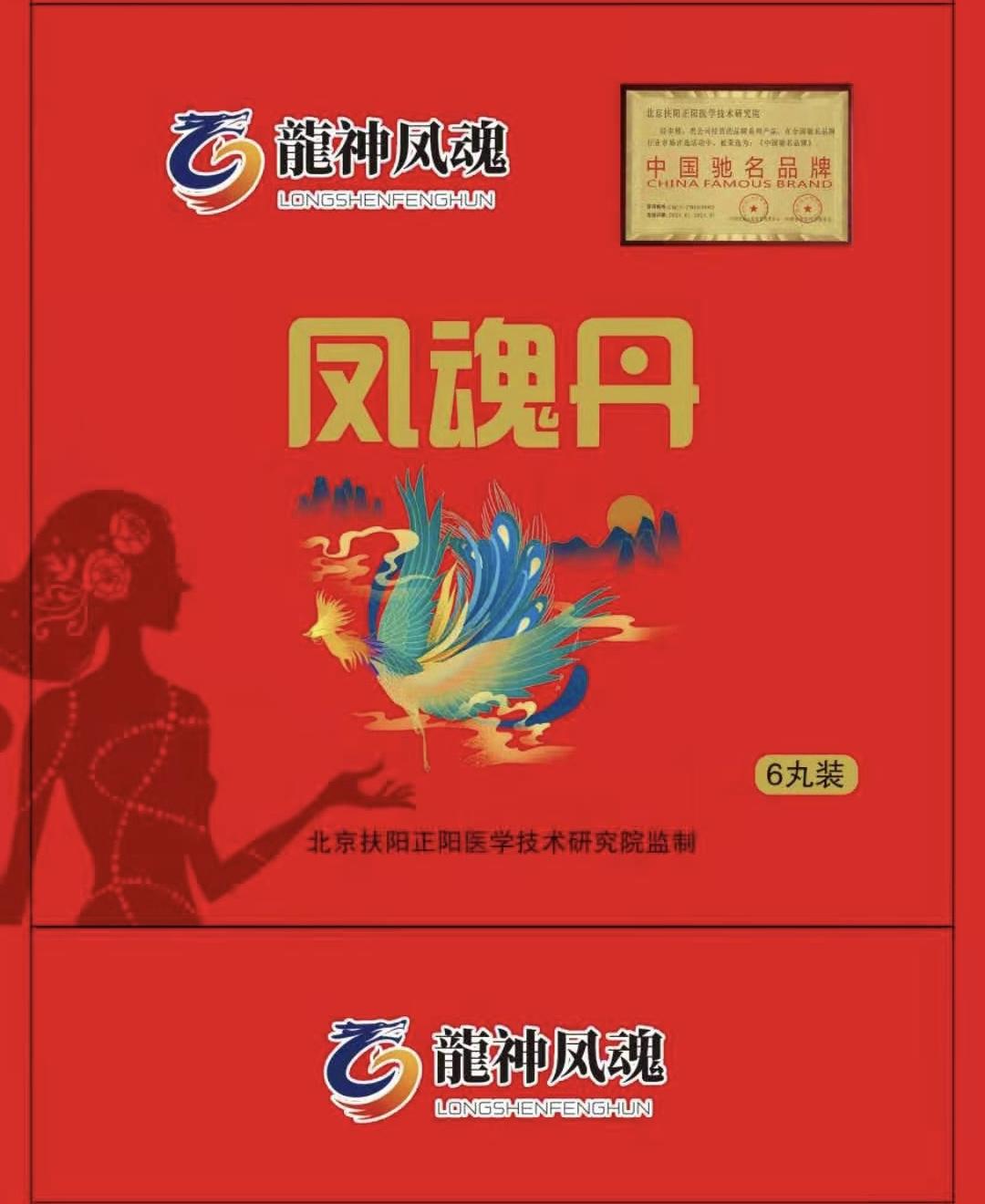 凤魂丹——一款全世界最神奇的女神外用产品