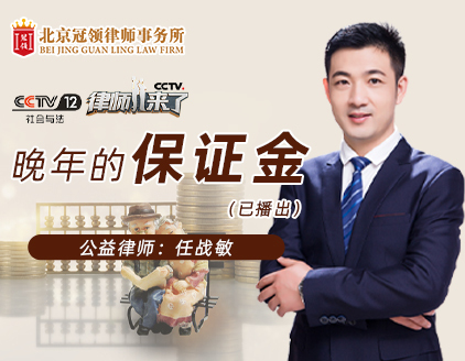 CCTV12《律师来了·晚年的保证金》播出 任战敏律师节目现场为求助人支招