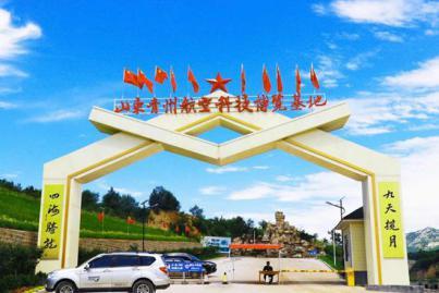 修复矿坑传承红色精神 青州青牛山国防教育博览园揭开面纱