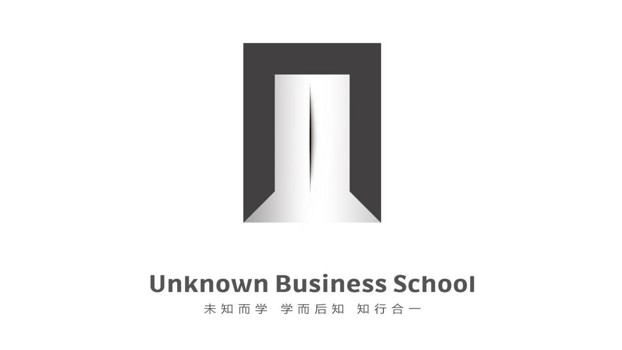HERBEL黑白-未知商学院揭牌成立 聚焦年度目标 谋划长远发展