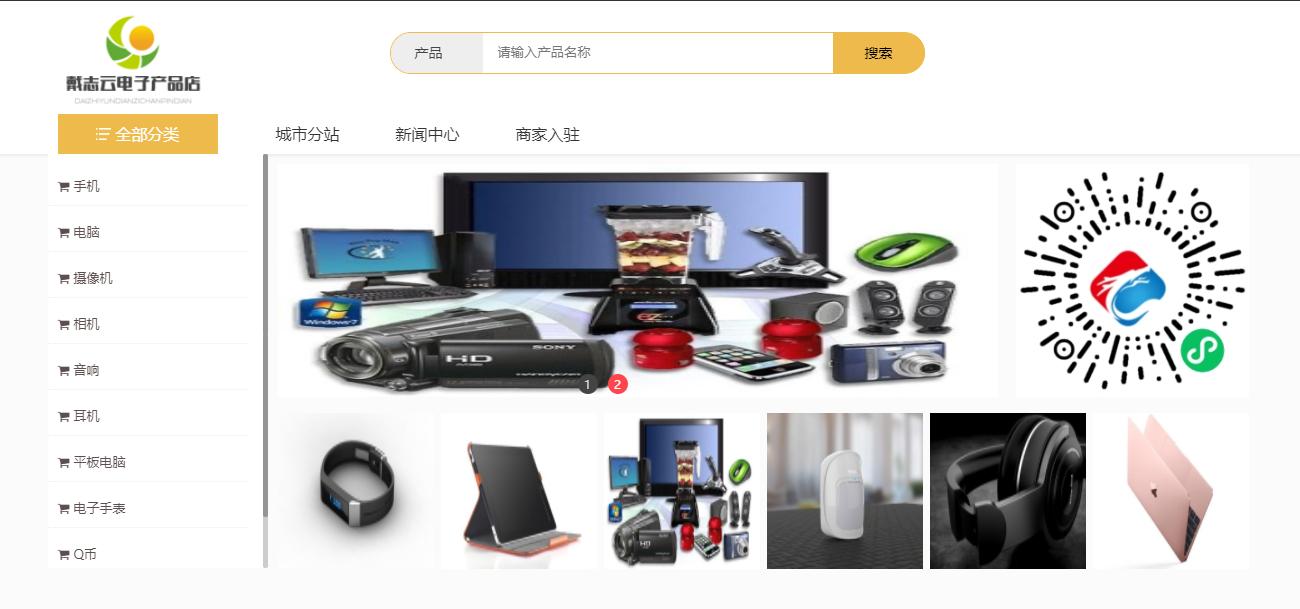 电子产品店整合行业招商运营资源的专业平台.