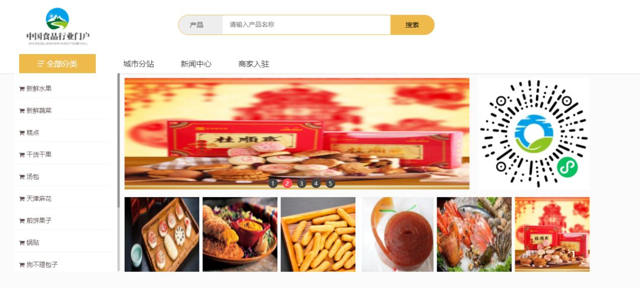 中国食品行业门户 整合行业招商运营资源的专业平台