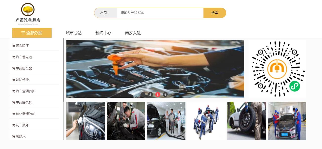 广西汽修服务整合行业招商运营资源的专业平台.