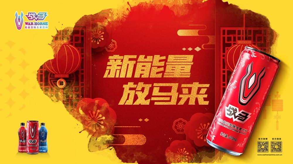 喝维生素饮料有哪些益处?战马饮料赋予你能量的源泉