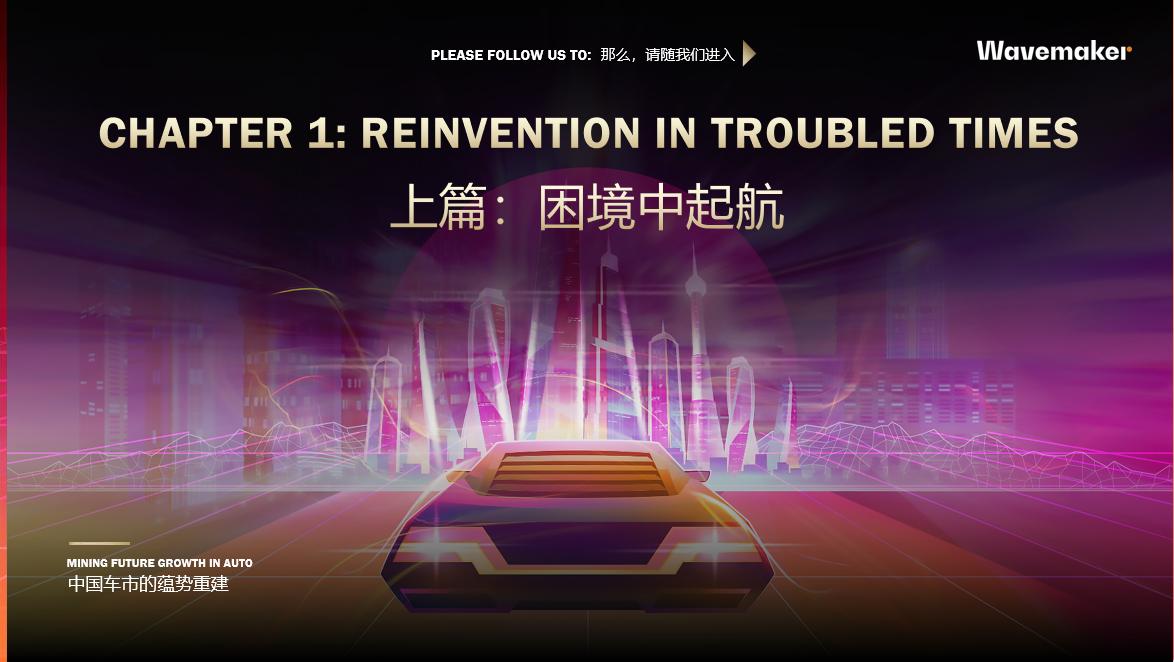 困境中起航,蔚迈发布《中国车市蕴势重建》白皮书