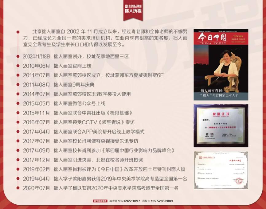 北京拙人画室被凤凰卫视凤凰教育评为2020-2021年度社会影响力素质教育品牌