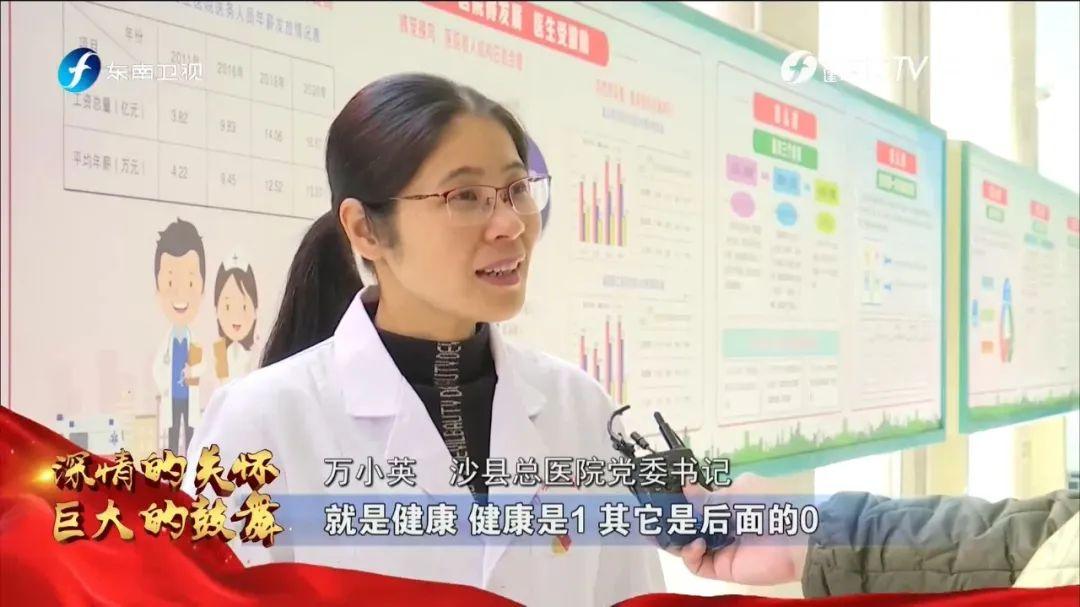 东南卫视报道 探寻沙县总医院模式,为易联众医共体一体化管理平台助力医改点赞