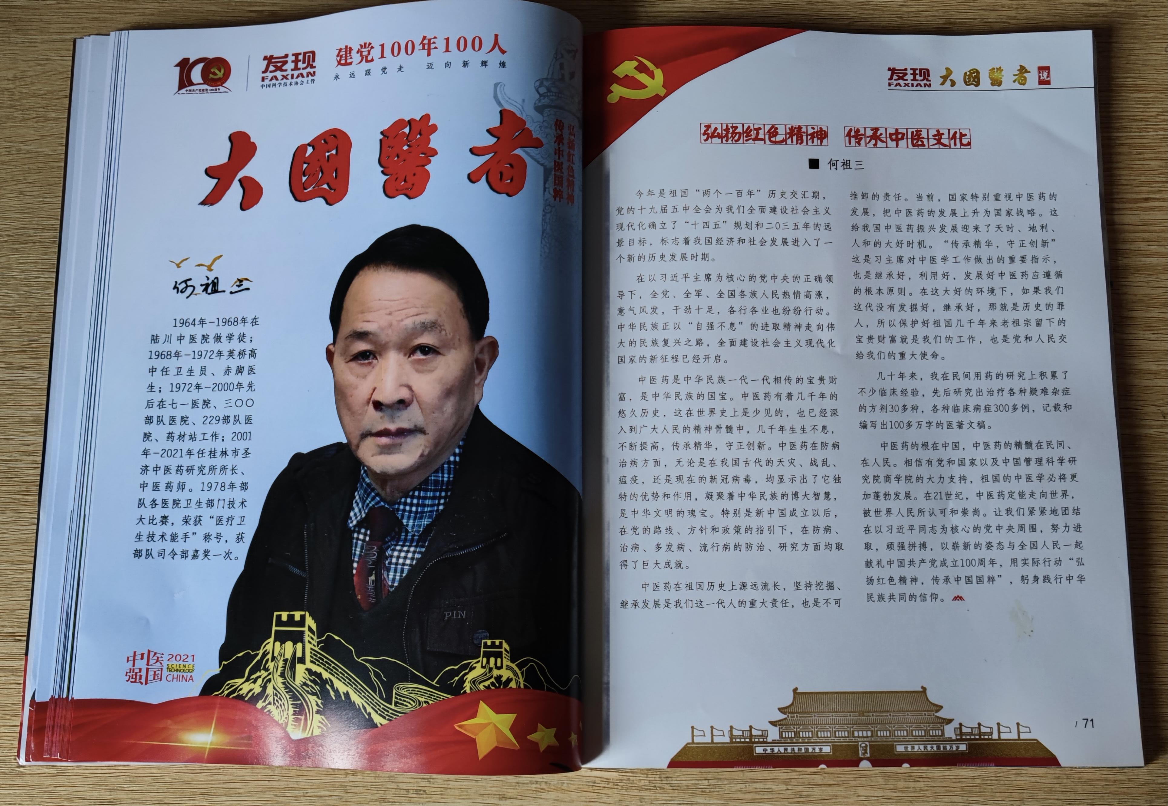 何祖三所长入编发现杂志社——大国医者建党100年100人