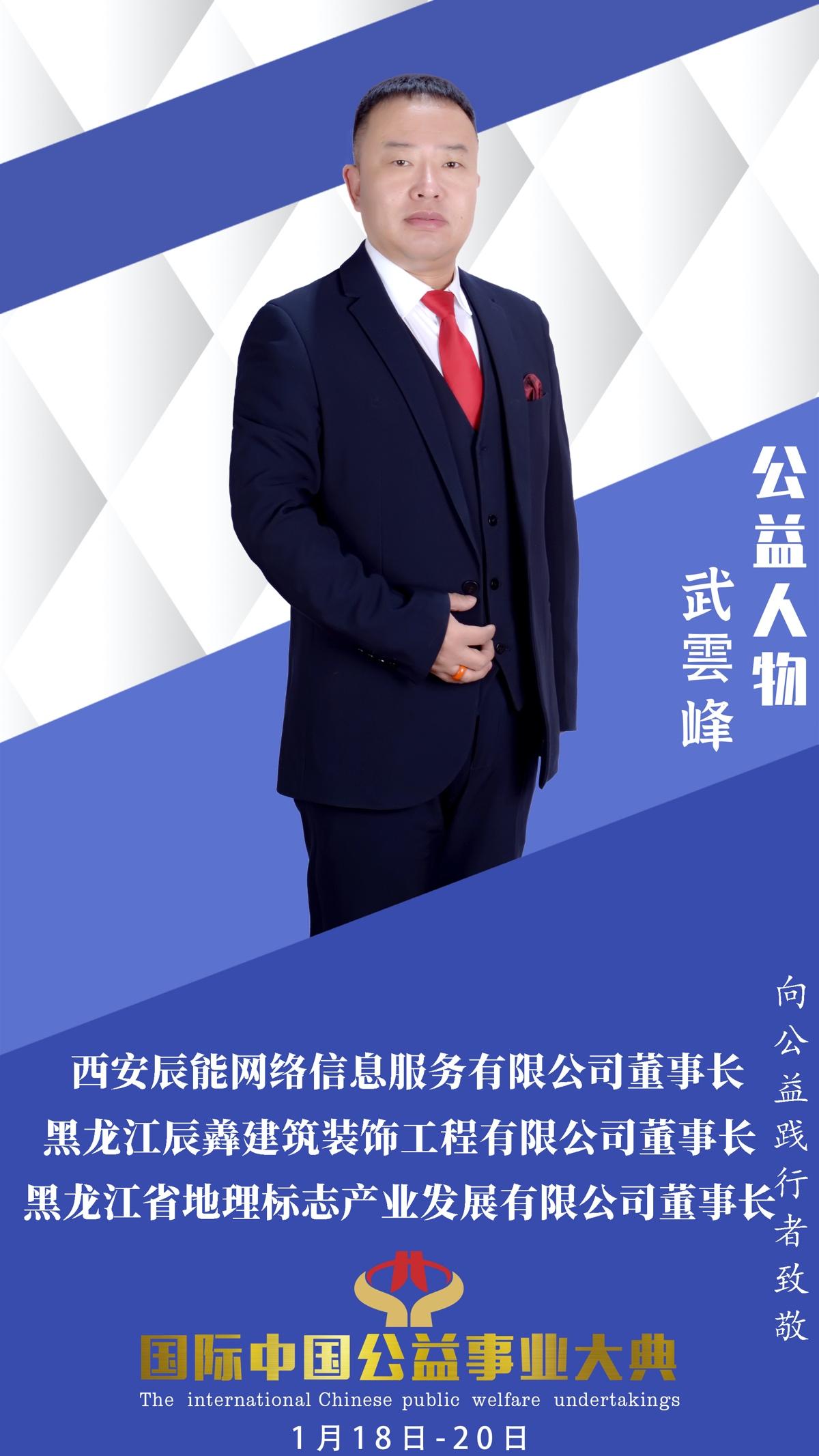 武雲峰应邀出席2021国际中国公益事业大典