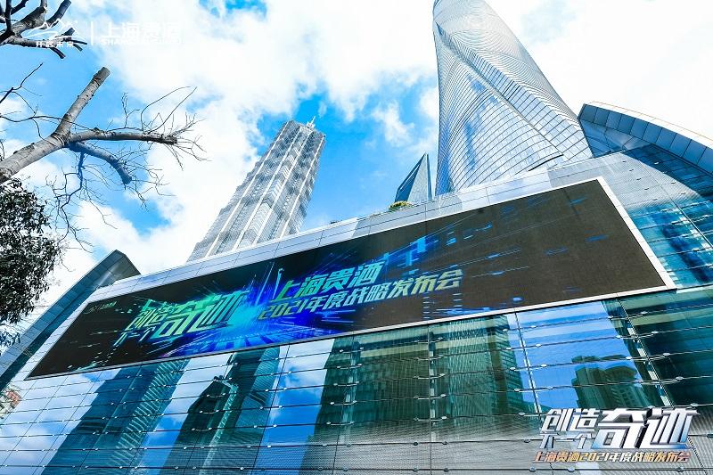 联手全球顶级机构、登顶中国第一高楼,上海贵酒要掀起什么浪潮?