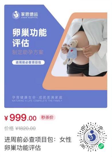北京家恩德运医院圆你孕育之梦,现在行动明年春天就能拥有虎宝宝