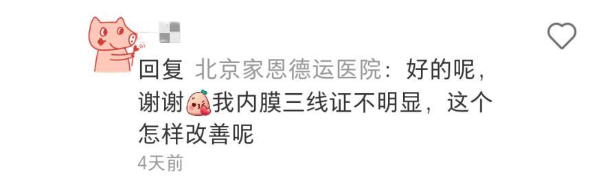 传统中医如何调理子宫内膜?答案就在北京家恩德运医院中医科