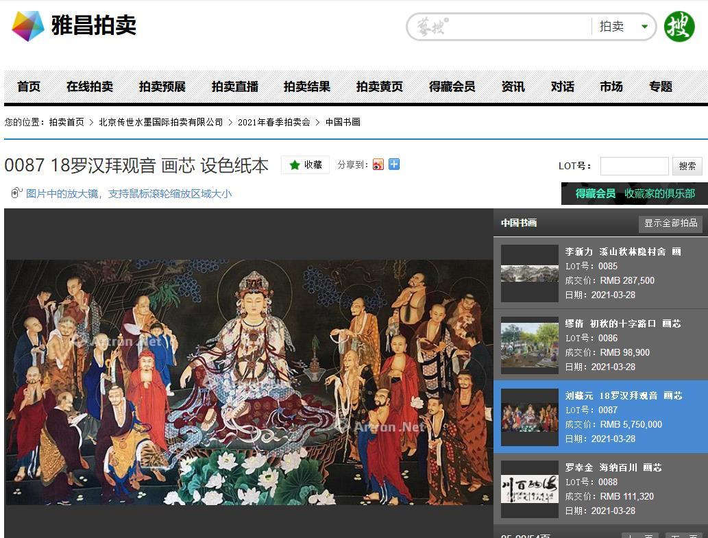 刘藏元作品《十八罗汉拜观音》575万成交