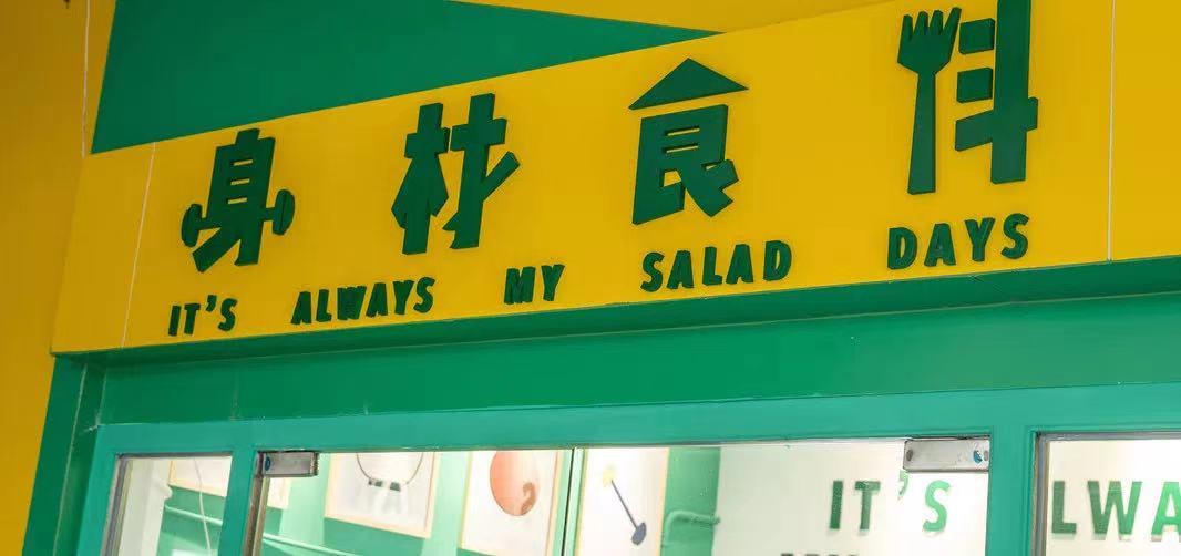 厦大90后学长,5年开了100家潮流轻食店,他凭什么受到年轻人喜爱?