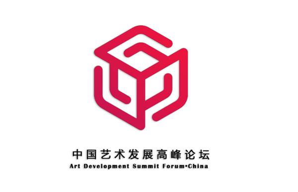 中国·艺术发展高峰论坛重庆分会论坛即将召开