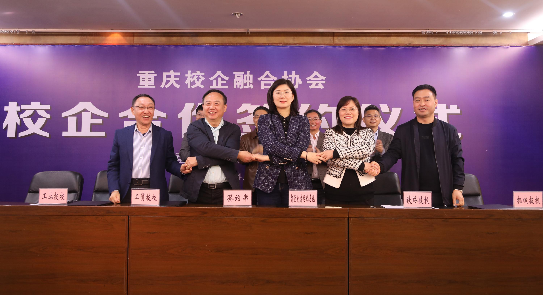 重庆校企融合协会校企合作签约仪式 在机械技师学院举行