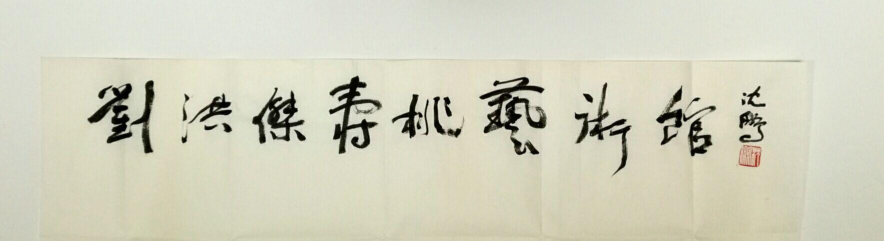 """""""桃王""""创作国画《桃李满天下》贺厦门大学建校百周年"""