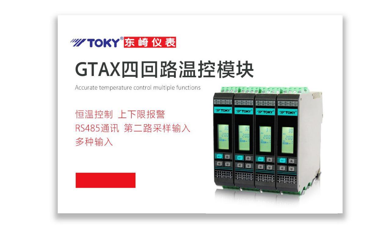 东崎电气推出新品GTAX四回路温控模块